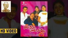 Neeku Nenu Naaku Nuvvu (2003) - Full Length Telugu Film - Krishnamraju - Uday Kiran - Shriya