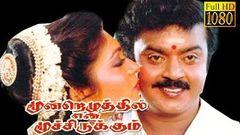 Moondru Yezhuthu - Tamil Full Movie