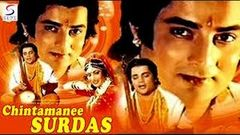 Chintamani Surdas 1988 I Anup Jalota I Full Length Hindi Movie