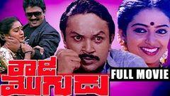 Rowdy Mogudu - Telugu Full Length Movie - Prabhu Seetha