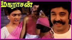 Maharasan   Superhit Tamil Full Movie HD   kamalahasan