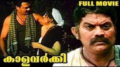 Kaala Varkey Malayalam Full Hot Movie