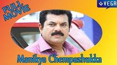 Malayalam Full Movie MAANIKYA CHEMPAZHUKKA | Full HD