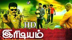 Tamil full movies 2015 new releases IRIDIUM Latest Tamil movies [HD]