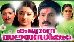 Ishtam 2001 Full Malayalam Movie I Dileep Navya Nair Innocent