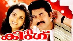 THE KING | Malayalam Movie | Mammootty Murali & Vani Viswanath | Action Thriller Movie