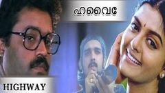 Highway : Malayalam Feature Film : Suresh Gopi : Bhanupriya : Vineeth