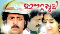 Malayalam Full Movie | Eettappuli | Ft: Ambika, Shankar Malayalam Full Movie [HD]