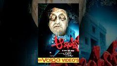 Aa Intlo Full Length Telugu Movie