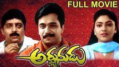 Arjunudu Full Length Telugu Moive DVD Rip
