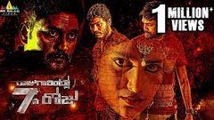 Raju Gari Intlo 7 Va Roju Full Movie | Latest Telugu Movies 2016 | Sushmitha Ajay Feroz Raza