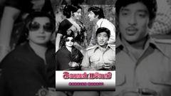 Kanavan old tamil full movie