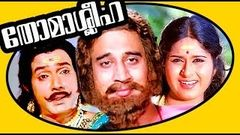 Thomasleeha - Malayalam Full Movie - Mohan Sharma&Thikkurissy Sukumaran Nair