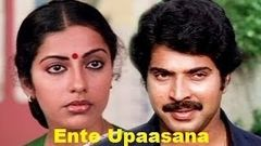 Ente Upaasana Full Movie 1984 | Mammootty Suhasini Nedumudi Venu | Old Malayalam Movies