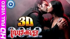 Dracula 2012 (3D) - Malayalam Full Movie 2013 OFFICIAL [Full HD 1080p]