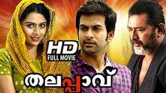 New Malayalam Full Movie 2015 Latest | Thalappavu | Prithviraj Malayalam Full Movie 2015 latest