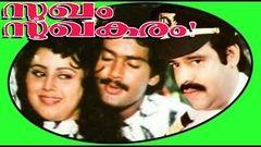 Sukham Sukhakaram - A Superhit Malayalam Full Movie