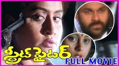 Vijayashanthi Street Fighter Telugu Full Length Movie Jayasudha Anand