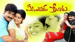 Radha Gopalam (2005) - Full Length Telugu Film - Srikanth - Sneha
