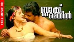 Malayalam Romantic Movie | Kiratham Full Movie | Ft Ratheesh Anuradha Vincent