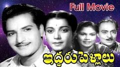 Iddaru Pellalu Full Length Telugu Movie