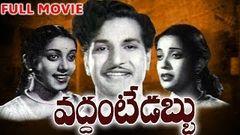 Vaddante Dabbu Full Length Telugu Movie DVD Rip