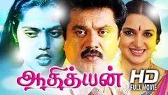 Tamil Full Movie New Releases | Aadhithyan | Sarath Kumar Suganya Silk Smitha 2015 Upload