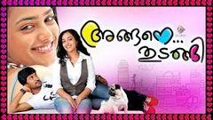 changathi poocha malayalam movie new online release 2016   jayasurya latest malayalammovie excluseve