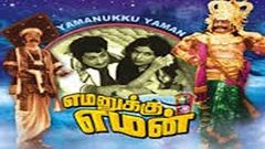 Yamanukku Yaman 1980:Full Length Tamil Movie