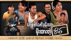 myanmar movie part 1