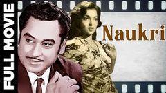 नौकरी | Naukri (1954) | B&W Hindi Movie | Kishore Kumar | Sheila Ramani