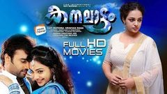 Kanalattam Malayalam Full Movie | Latest Malayalam Full HD Movie | Nithya Menon | Jeeva