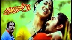 Aavarampoo | Full Tamil Movie | Vineeth Nandhini