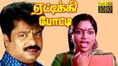 Full Comedy Movie | Yettikki Potty | Pandiarajan Chitra Rajeev | Tamil Movie HD