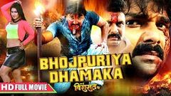 New Bhojpuri Movie 2017 Pawan Singh Viraj Bhatt Sarkar Raj Return