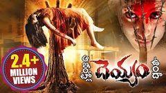 Ice Cream 3 Latest Telugu Full Movie Aa Intlo Deyyam Unda 2015