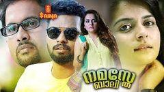 Namasthe Bali | Malayalam Full Movie | Aju Varghese Roma Manoj K Jayan