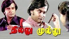 Rajanikanth New Movie | Thillu Mullu | Tamil Movie Full | Latest Tamil Movie | New Tamil movies