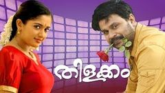 Kochi rajavu malayalam full movie | Dileep | Kavya madhavan | Johny Antony |