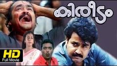 Kireedam Full Malayalam Movie HD | ActionMovies | Mohanlal Thilakan | Super Hit Malayalam Movies