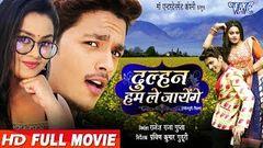दुल्हन हम ले जायेंगे | Dulhan Hum Le Jayenge - Rishabh Kashyap, Tanushree - Superhit Bhojpuri Movie
