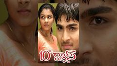10th Class Telugu Full Movie : Bharat Saranya : Telugu Super Hit Movie