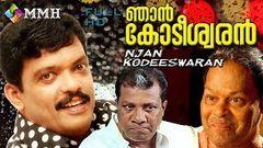 Njan Kodeeswaran - 1994 Online Malayalam Full Movie | Jagadish | Innocent | Malayalam Online Movies