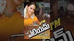 ATM (Robin Hood) Telugu Full Movie Prithviraj Bhavana Biju Menon
