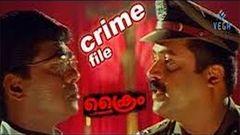CRIME FILE - Malayalam Full Movie