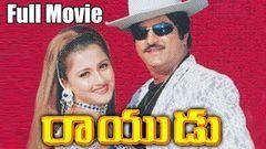 Rayudu Telugu Full Length Movie Mohan Babu Prathyusha Rachana Soundarya