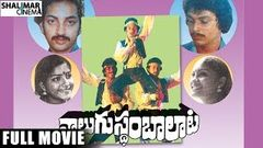 Nalugu Stambalata Telugu Full Length Movie Naresh Pradeep Poornima Tulasi