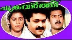 Chakravarthi   Superhit Malayalam Full Movie   Suresh Gopi & Kasthuri
