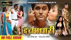 Ashish Ganga Maiyya Ke - Super Hit Bhojpuri Hot Hindi Movie