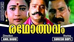 Radholsavam | Malayalam Super Hit Full Movie | Suresh Gopi | Vijayaraghavan | Maathu